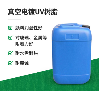 UV-3633 bo璃真空duUV底漆树脂