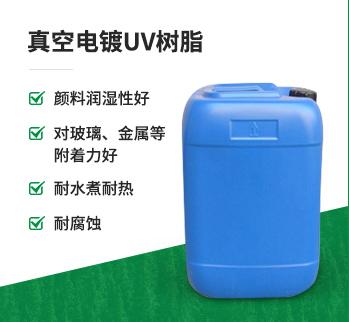 UV-3729A PP基cai用UV树脂