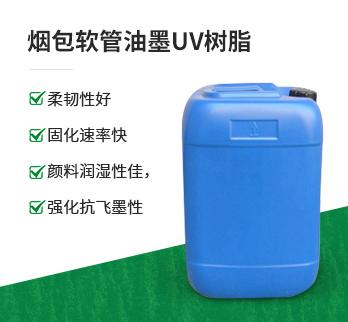 UV-6090A 9guan能聚氨酯丙xi酯
